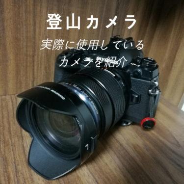 登山に向くカメラ~自身の経験をもとに紹介~【写真付き】