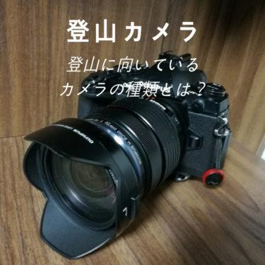 登山のカメラは何を使う?山に向くカメラの種類一覧【写真付き】
