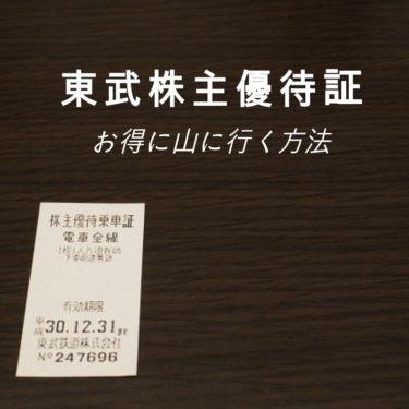 【節約】東武株主優待乗車証を使って安く山に行く方法
