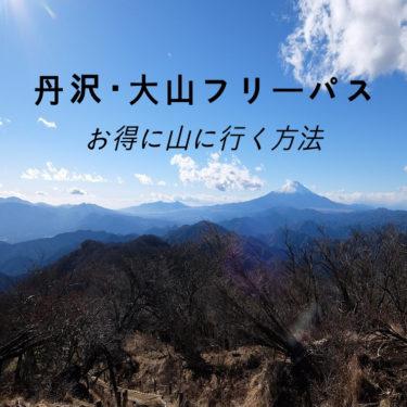 【節約】丹沢・大山フリーパスを使って安く山に行く方法