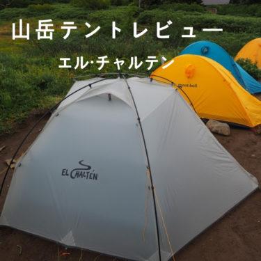 【山岳テントレビュー】5分で簡単設営!ZEROGRAM El Chalten 2P Platinum(ゼログラム エルチャルテン)