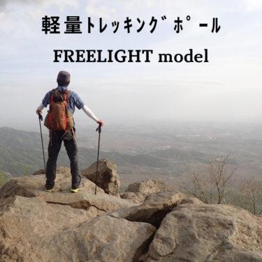 【レビュー】軽量でスタイリッシュなポール、FIZAN TREKKING COMPACT FREELIGHT model