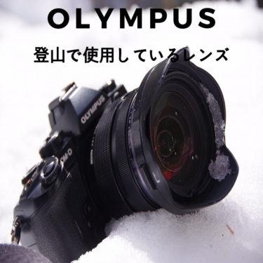 OLYMPUS OM-D EM-1で使用するオススメのレンズ【登山】