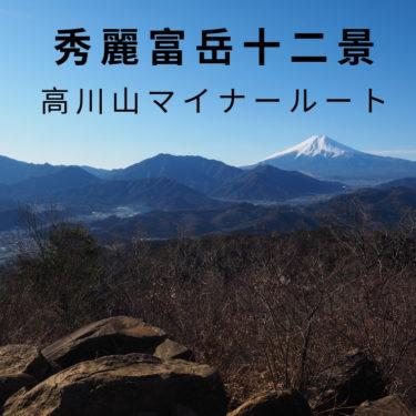 【秀麗富嶽十二景】マイナールートを歩く、富士の展望良い高川山~羽根子山~近ヶ坂峠縦走