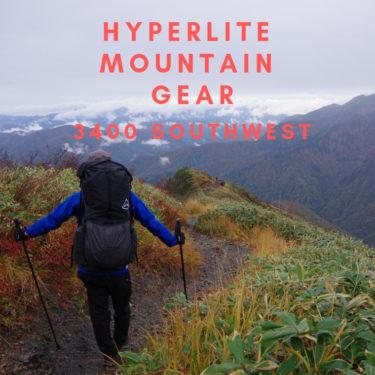【ザックレビュー】頑丈でシンプル。HYPERLITE MOUNTAIN GEAR 3400 Southwest