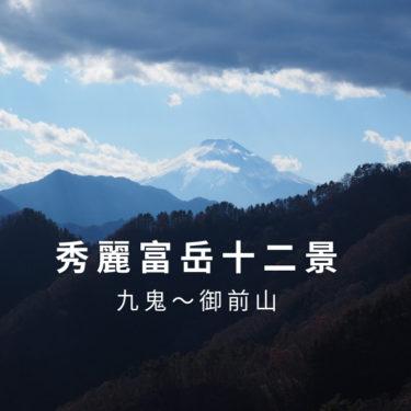 【秀麗富岳十二景】いつの間にか認定されてた?九鬼山~御前山縦走