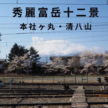 【秀麗富嶽十二景】一番富士山に近い素晴らしい展望、清八山~本社ヶ丸