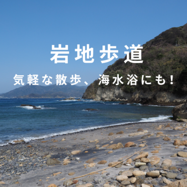 【西伊豆】1時間の手ごろな散歩道、岩地歩道