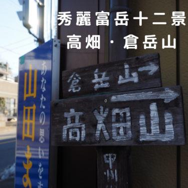 【秀麗富嶽十二景】駅から登れるお手軽な高畑山・倉岳山