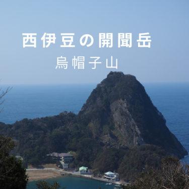 【西伊豆】海に突き出た美しい山、伊豆の開聞岳こと烏帽子山
