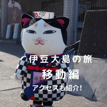 【伊豆諸島】伊豆大島への旅Part1(アクセスと交通まとめ+伊豆大島まで移動編)