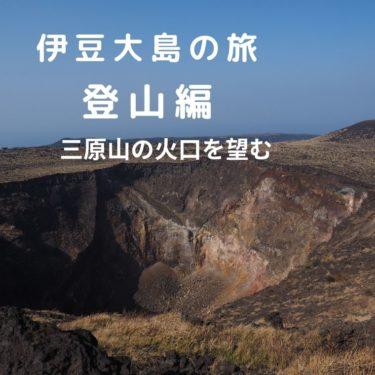 【伊豆諸島】伊豆大島への旅Part2 三原山登山編