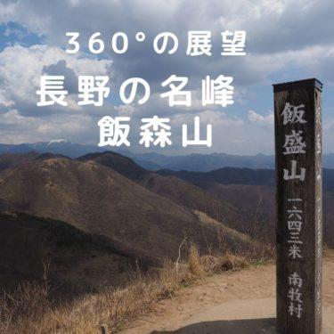 【長野】八ヶ岳連峰の景色素晴らしい、飯盛山(めしもり)登山