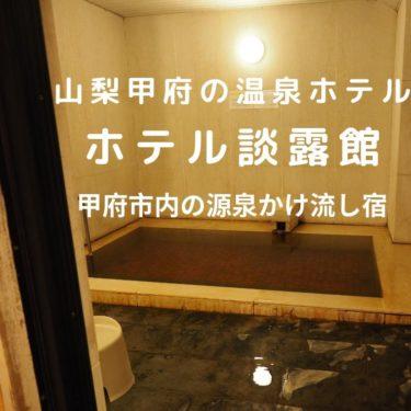 【山梨甲府 談露館宿泊】特急あずさで温泉へ。仕事後は旅館でまったり