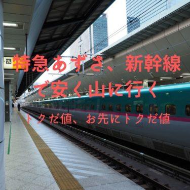 【節約】お先にトクだ値で最大35%安くなる!新幹線、特急を使って安く登山に行く方法