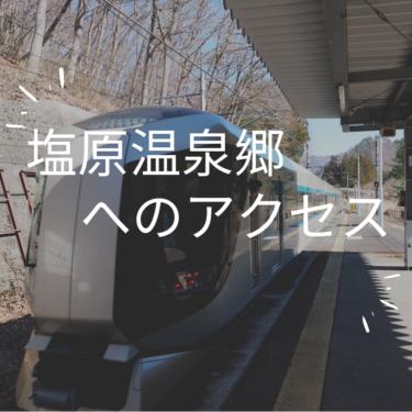 【那須】那須塩原温泉郷へのアクセス ~東武から安く行く紹介~