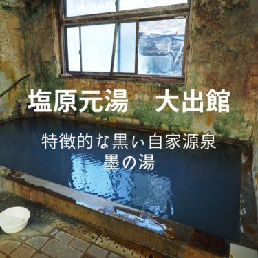 【塩原元湯温泉 大出館】黒く珍しい自家源泉と硫黄泉パワー溢れる宿