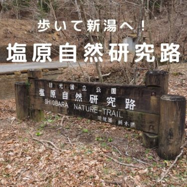 那須塩原新湯までつなぐ塩原自然研究路・新湯富士
