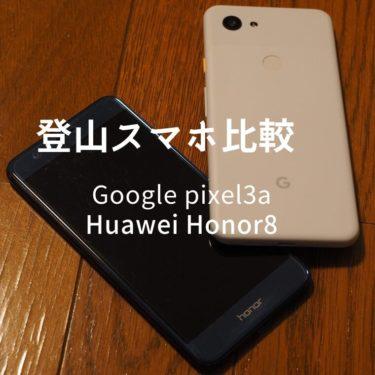 【登山コラム】Google pixel3aは登山で使えるか。『honor8と比較』