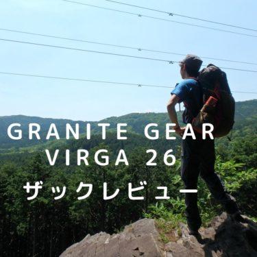 【ウルトラライトザック】 GRANITE GEAR VIRGA 26【旧:VIRGATE26】(グラナイトギア ヴァーガ・ヴァーゲイト26 )レビュー