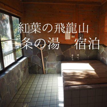【奥多摩】お風呂に入れる癒しの山小屋。三条の湯宿泊・紅葉の飛龍山(大洞山)登山