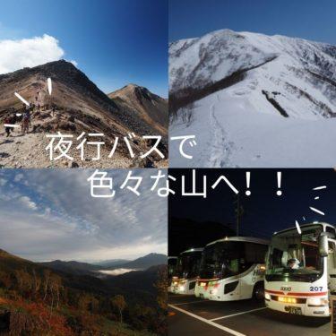 【まとめ】夜行バスでこんな登山ができます!実際に利用した例を多数紹介。【アルプス、東北、信越】