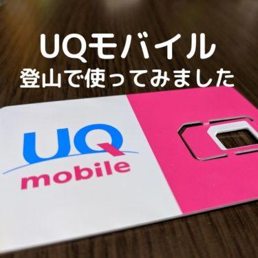 【節約】UQモバイルを登山で利用して、実際はどこまで繋がる?