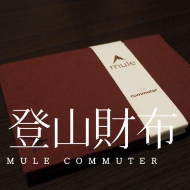 【登山財布】mule Commuter Wallet/ミュール コミューター ウォレット。日常にも使える薄い財布
