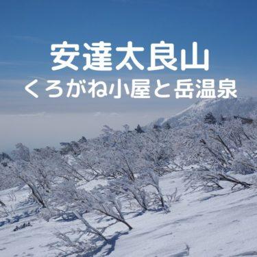 【日本百名山】岳温泉の源泉から最も近い『くろがね小屋』。冬の安達太良山と温泉を楽しむ。