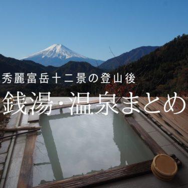 秀麗富岳十二景の登山後にオススメの温泉・銭湯