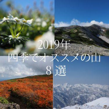 【登山まとめ】2019年に登った中で春夏秋冬でオススメ8選。2020年の参考に!