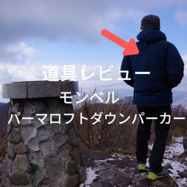 【レビュー】mont-bell パーマフロフトダウンパーカ。冬登山の防寒着に最適!