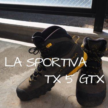 【レビュー】スポルティバ/TX 5 GTX。グリップ力を兼ね備えたオールマイティな軽量登山靴