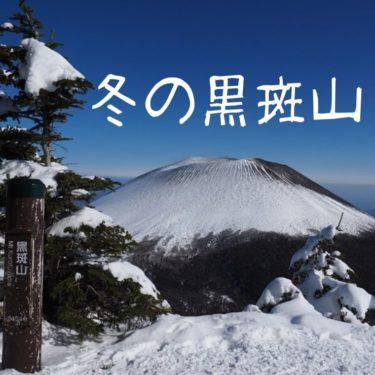 【雪山初心者】黒斑山は浅間山の見える大展望台。