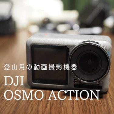 DJI Osmo Actionを登山用に購入。買ったアクセサリーと使った感想