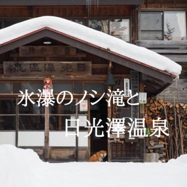 【奥鬼怒】雪の奥鬼怒歩道を歩いてしか行けない温泉旅館。冬の日光澤温泉とノシ滝の氷瀑!