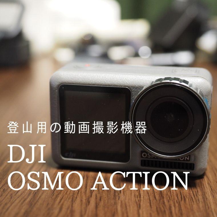 アクション オスモ 【OSMO ACTION】DJIから初の4Kアクションカム「オズモアクション」が発売!