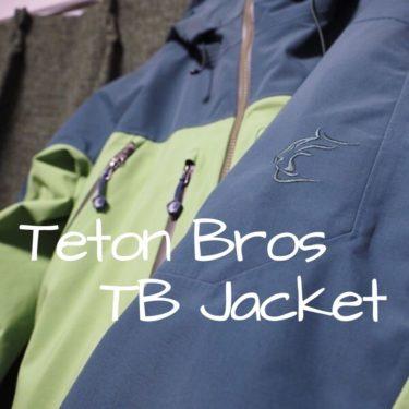 【ハードシェル】Teton Bros. TBジャケット レビュー
