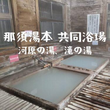 鹿の湯だけではない!那須湯本の共同浴場『河原の湯』『滝の湯』