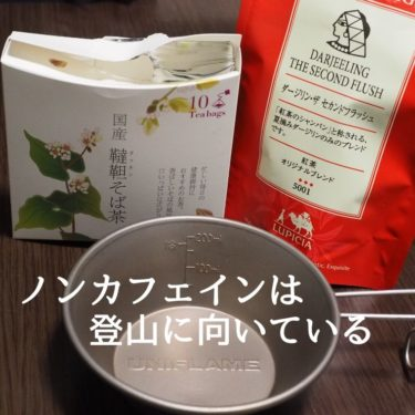 【登山トイレ問題】登山ではカフェインありより、ノンカフェインがおすすめ!