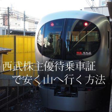 【節約】西武鉄道株主優待乗車証を使って安く山に行く方法