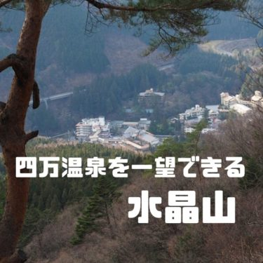 【群馬】水晶山。四万温泉に行ったときに登れる手ごろな山