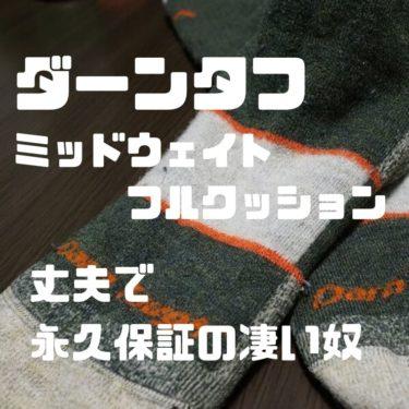 タフタフタフ!長持ちするメリノウール登山靴下。ダーンタフ ハイカー ブーツソック ミッドウェイト フルクッション