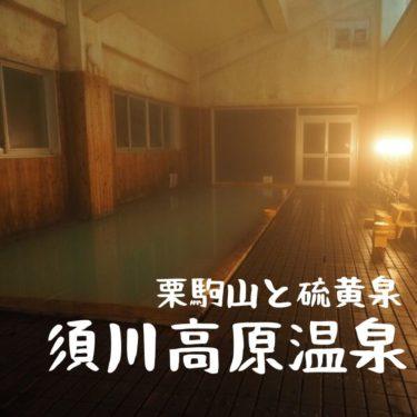 【東北】栗駒山に登ったら是非とも宿泊を!須川高原温泉 宿泊記