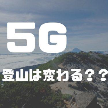 【山コラム】5Gサービスが始まり、登山にも変化が訪れるか?