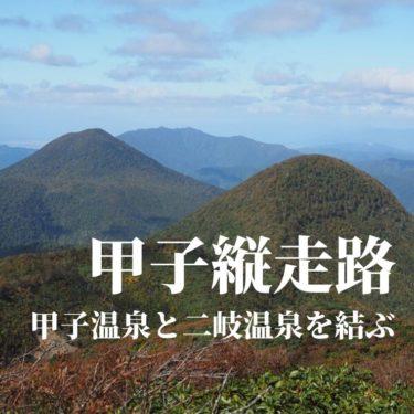 那須の北に延びる甲子縦走路を秋に登る【甲子温泉~甲子山~大白森山〜二岐温泉】