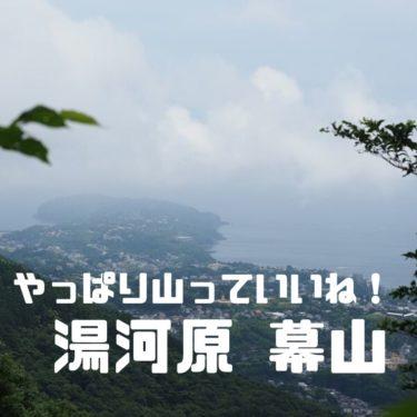 【神奈川登山】幕山~南郷山の縦走へ。やはり登山は良い。