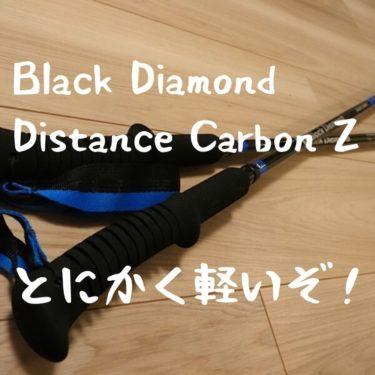 2本で285g!?驚きの軽さBlack Diamond Distance Carbon Z 110cm【ブラックダイヤモンド ディスタンス カーボン Z】