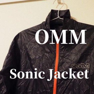 OMM Sonic Jacket。いなり寿司サイズにもなる超軽量のウインドブレーカー