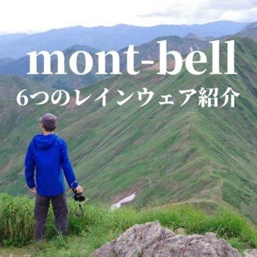 様々なニーズに答えてくれる、mont-bellのレインウェアを紹介!【6種紹介】